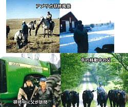 宮北牧場の歴史
